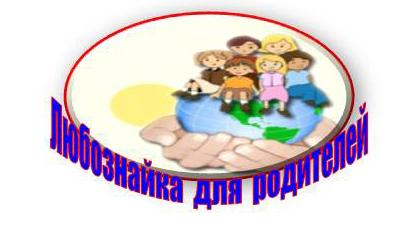http://detcad34.ucoz.ru/fhfhf/lhjlhjl/ljuboznajka_dlja_roditelej.png