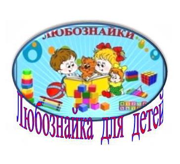 http://detcad34.ucoz.ru/fhfhf/lhjlhjl/sasasassa/ljuboznajka_dlja_detej.png