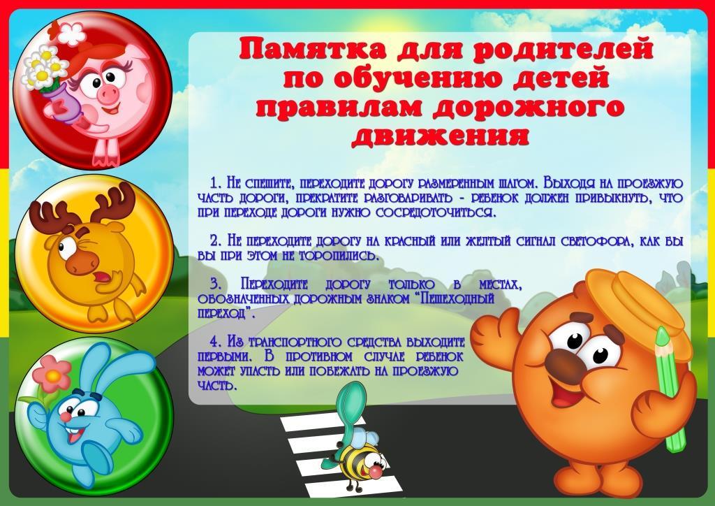 Обучение детей дорожным правилам