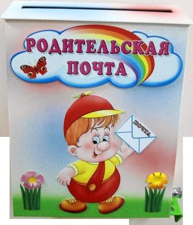 http://detcad34.ucoz.ru/fhfhf/lhjlhjl/sasasassa/pochtolon.png